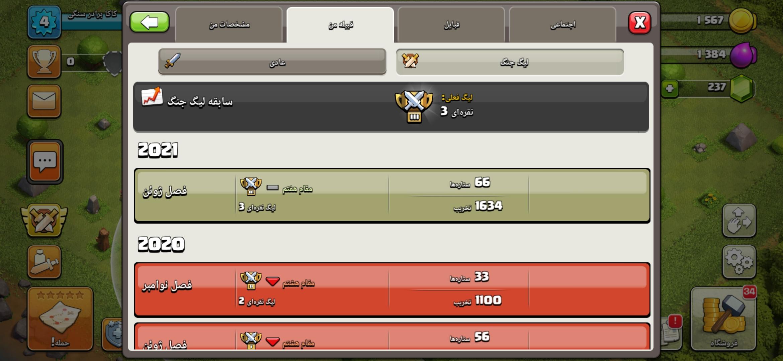 Screenshot_20210902_233857_com.supercell.clashofclans