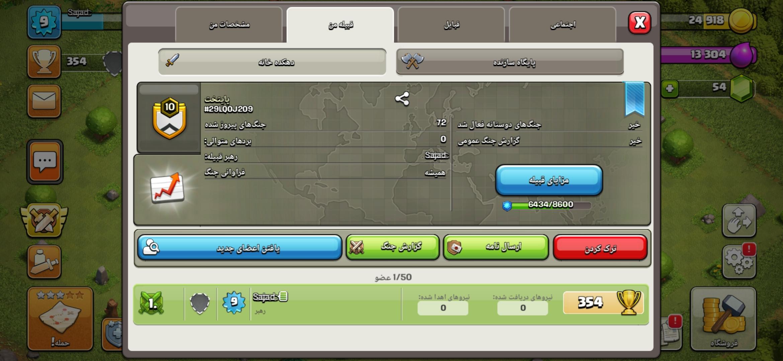 Screenshot_20210902_234712_com.supercell.clashofclans