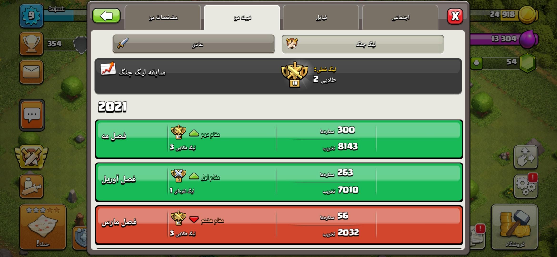 Screenshot_20210902_234728_com.supercell.clashofclans