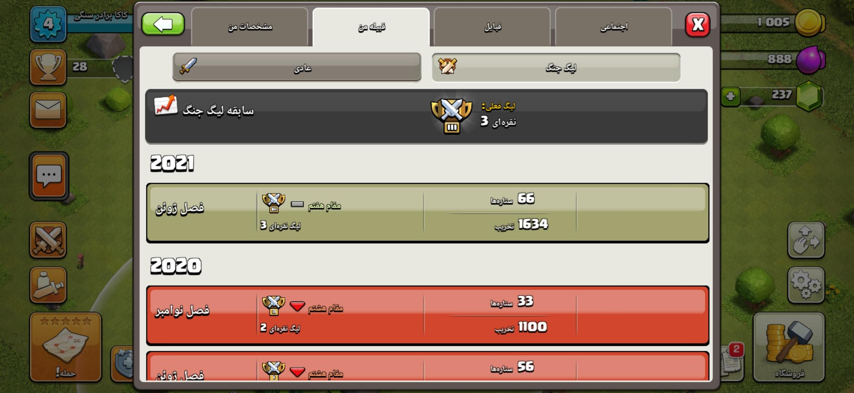 Screenshot_20210904_153019_com.supercell.clashofclans