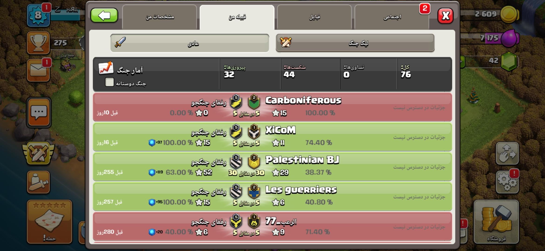 Screenshot_۲۰۲۱۱۰۰۲-۲۲۳۲۴۶_Clash-of-Clans