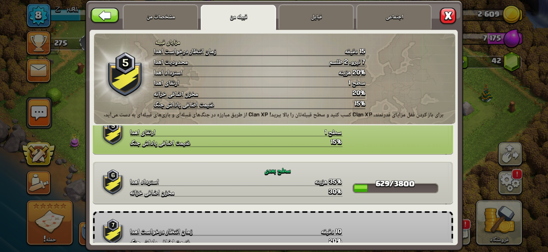 Screenshot_۲۰۲۱۱۰۰۲-۲۲۳۵۰۳_Clash-of-Clans